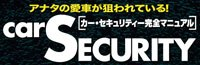 http://www.car-security.jp/shop.php?sp_id=36