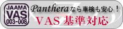 http://www.panthera.jp/02products/vas.html